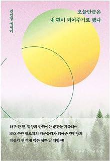 韓国語の本, エッセイ/오늘만큼은 내 편이 되어주기로 했다 - Kwon Minchang/今日こそはわたしの味方になってくれることにした/韓国より配送