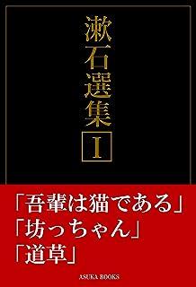 漱石選集Ⅰ: 吾輩は猫である/坊っちゃん/道草