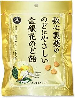 金銀花のど飴 (10個入り)