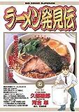 ラーメン発見伝(5) (ビッグコミックス)
