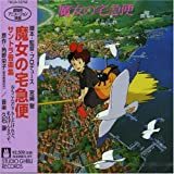"Kiki""s Delivery Service Soundtrack"