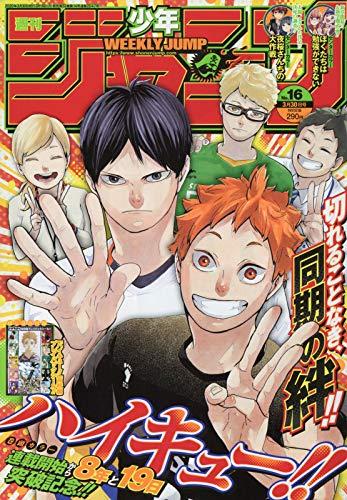 週刊少年ジャンプ(16) 2020年 3/30 号 [雑誌]