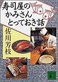 寿司屋のかみさんとっておき話 (講談社文庫)