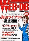 Web+DB press (Vol.24)