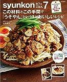 syunkonカフェごはん7 この材料とこの手間で「うそやん」というほどおいしいレシピ (e-MOOK)
