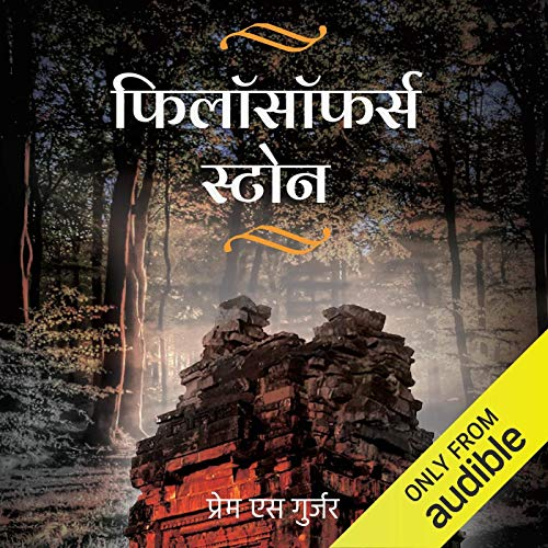 Philosopher's Stone (Hindi Edition) cover art