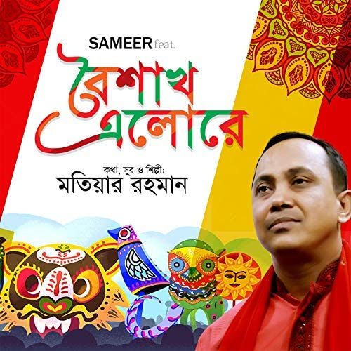 Motiur Rahman feat. Sameer