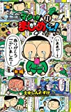 マジで!! まじめくん!(11) (てんとう虫コミックス)