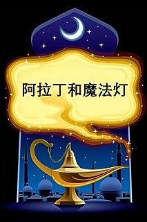 阿拉丁和魔法灯: Aladdin and the Magic Lamp, Chinese edition