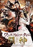 ワンス・アポン・ア・タイム 闘神 DVD[DVD]