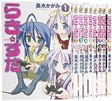 らき☆すた コミック 1-9巻セット (角川コミックス)