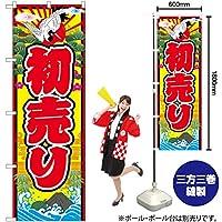 のぼり GNB-2925 初売り 鶴波イラスト