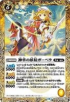 バトルスピリッツ BS48-055 神華の妖精ガーベラ (R レア) 超煌臨編第1弾