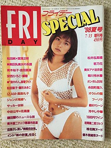 FRIDAY SPECIAL(フライデー スペシャル)  1998年7月13日増刊号 [表紙:松田純] [雑誌] (FRIDAY(フライデー))