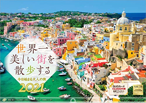 写真工房 「世界一美しい街を散歩する」 2021年 カレンダー 壁掛け 風景