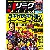 Jリーグスーパーゴールズ (COSMIC MOOK)