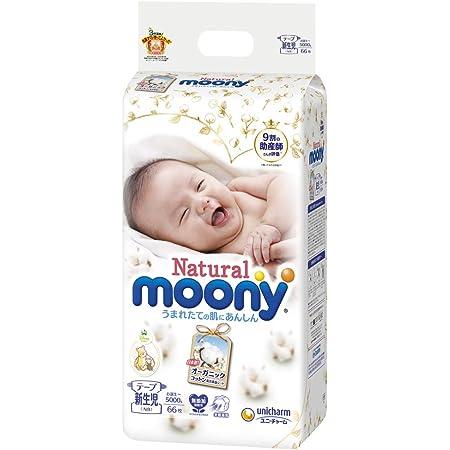 【テープ 新生児サイズ】ナチュラルムーニー オーガニックコットン オムツ (5000gまで)66枚