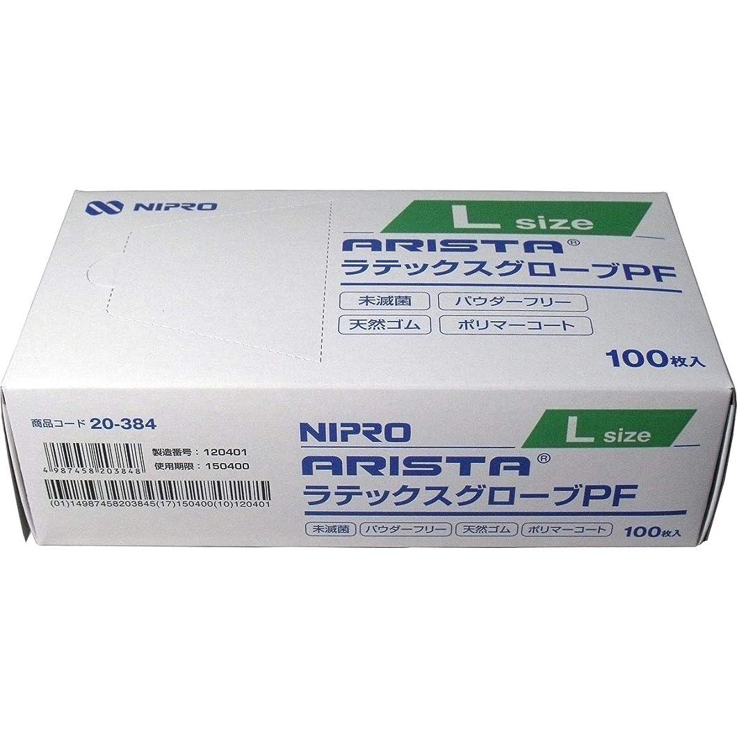メーター百数値ニプロ ラテックスグローブ(天然ゴム手袋) パウダーフリー Lサイズ 100枚入×5個セット