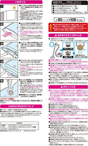 レックプリント柄付ふとん圧縮袋(大きめ布団用)2枚入80×105cmH00138