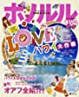 まっぷるホノルル 2013 (まっぷる海外版)
