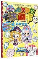 萌公主·心灵手巧涂画书·第2季·彩虹花仙