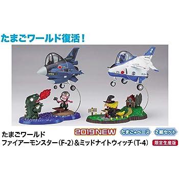 ハセガワ たまごワールド ファイアーモンスター (F-2)&ミッドナイトウィッチ (T-4) ノンスケールプラモデル 60518