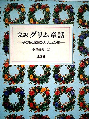 完訳グリム童話―子どもと家庭のメルヒェン集 (1985年)