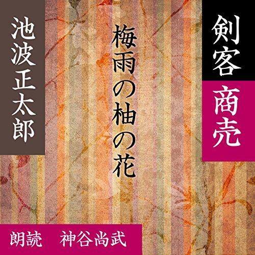 『梅雨の柚の花 (剣客商売より)』のカバーアート