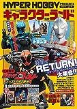 キャラクターランド Vol.3: ハイパームック (HYPER MOOK)