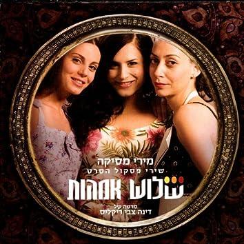 Shalosh Imahot (3 Mothers)