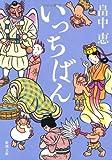 いっちばん しゃばけシリーズ 7 (新潮文庫)