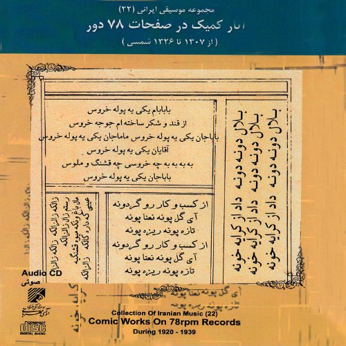 Collection of Iranian Music (22) - Comic works on 78 RPM Records, 1920-1939