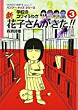 学校のコワイうわさ 新花子さんがきた!!〈3〉 (バンブー・キッズ・シリーズ)