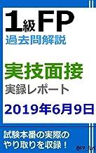 1級FP過去問解説 実技面接レポート(2019年6月9日)