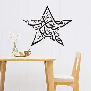 ملصقات جدار قابلة للصق والازالة لزينة المنازل بتصميم مفرغ فني ونمط اسلامي من بلاستيك بي في سي - لون اسود