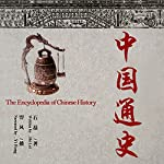 中国通史 - 中國通史 [The Encyclopedia of Chinese History] audiobook cover art