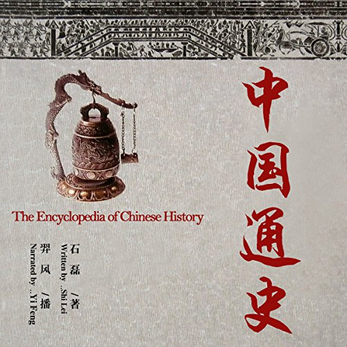 中国通史 - 中國通史 [The Encyclopedia of Chinese History] cover art