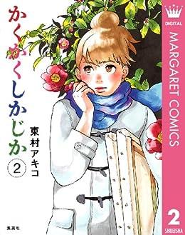 [東村アキコ]のかくかくしかじか 2 (マーガレットコミックスDIGITAL)