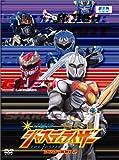 幻星神ジャスティライザー DVD-BOX 2[DVD]