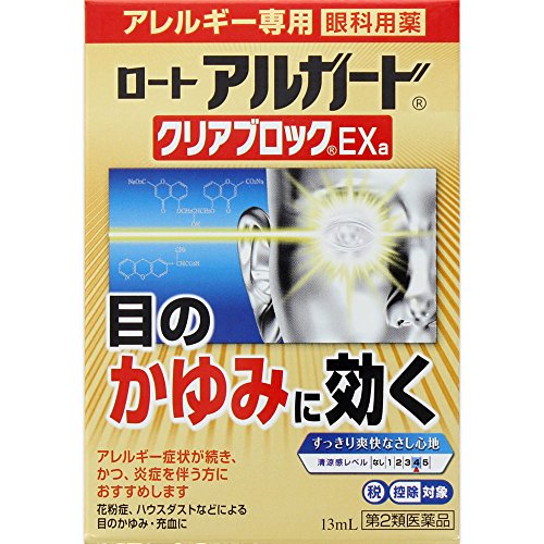【第2類医薬品】ロートアルガードクリアブロックEXa 13mL ※セルフメディケーション税制対象商品