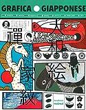 Grafica giapponese. Ediz. illustrata