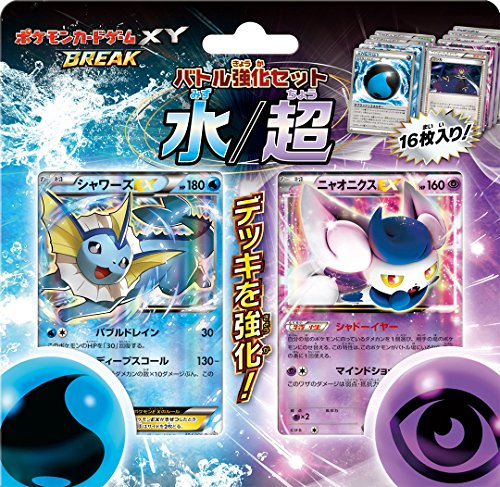 ポケモンカードゲームXY BREAK バトル強化セット 水/超
