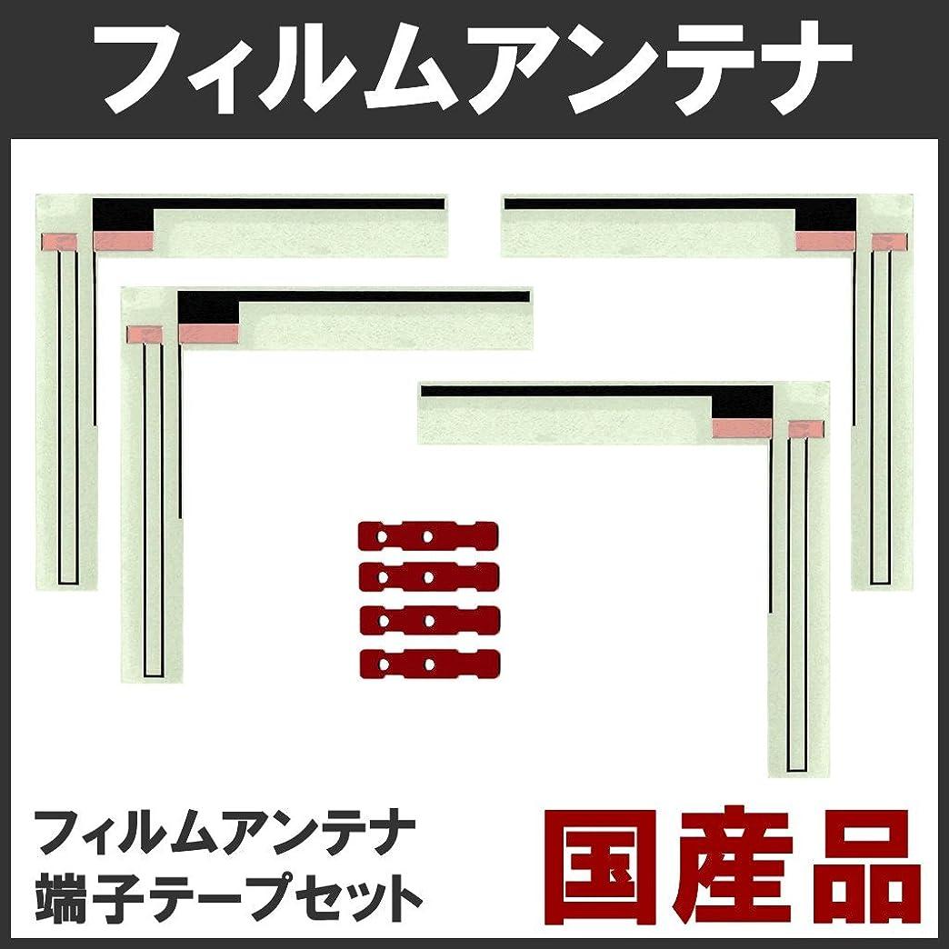 チャンスイベント有益NX-710 対応 高感度フィルムアンテナ(クラリオン) [ L型 4枚 端子テープセット ]