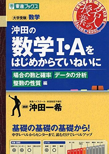 東進ブックス『沖田の数学I・Aをはじめからていねいに 場合の数と確率 データの分析 整数の性質編』
