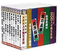 上方落語名人選 上方お色気噺 秘蔵版 上方艶笑落語 CD全10枚組セット(ヨコハマレコード限定 特典CD付) ACG-301-310