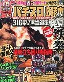 パチスロ必勝本 DX (デラックス) 2012年 03月号 [雑誌]