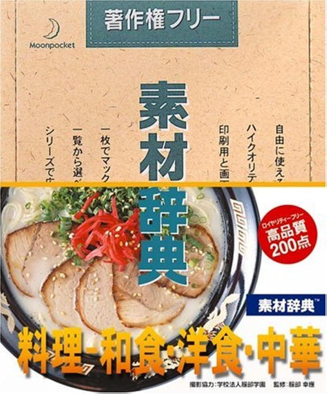 コークス患者ふさわしい素材辞典 Vol.73 料理 和食?洋食?中華編