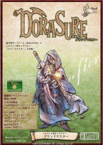 DORASURE ドラスレ 拡張セット グランドマスター