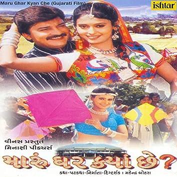 Maru Ghar Kya Chhe (Original Motion Picture Soundtrack)