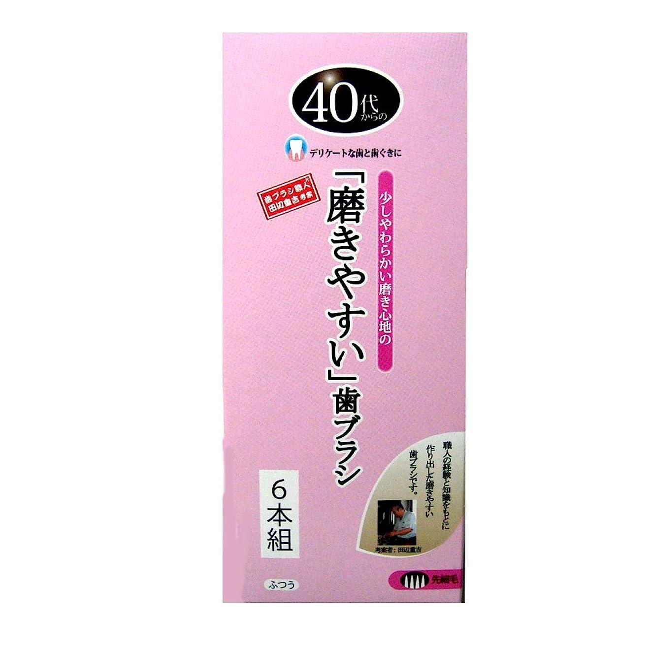 開梱自分自身フレアライフレンジ 磨きやすい歯ブラシ 40代から ふつう LT-115 6本組 4560292169909